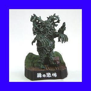ウルトラ怪獣名鑑 ウルトラセブン編 緑の恐怖「ワイアール星人」