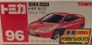 トミカ トヨタ セリカ(初回限定メタルバッチ入り)