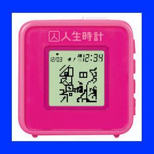 人生時計 (ビビットピンク)