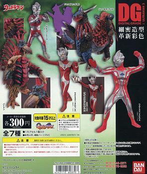 DGウルトラマン3「ジャンボキングB」