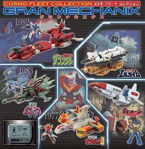 コスモフリートコレクション グランメカニクス(BOX)