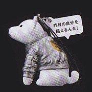 栄光のボスジャンお父さんストラップコレクション「祝!プラチナバンドボスジャンVer.」