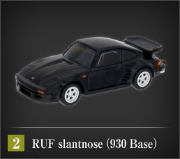 RUF Black Car Collectionポルシェ911ベース究極のスーパーカー「RUF slantnose(930 Base)」