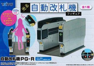 オムロン自動改札機PG-R 光る自動改札機フィギュア