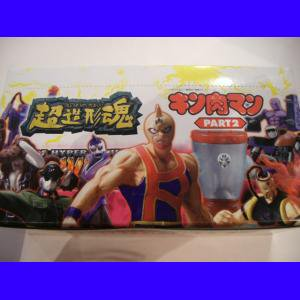 超造形魂 キン肉マン PART2(BOX)