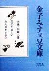金子みすゞ豆文庫の商品画像