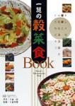 一慧の穀菜食BOOK    手当法の商品画像