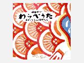 (CD)和楽器でわらべうた  あきこさんと仲間たちの商品画像