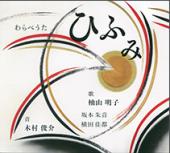 (CD)わらべうた  ひふみの商品画像