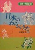 日本のわらべうた 催事・季節編の商品画像