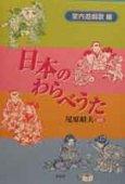 日本のわらべうた 室内遊戯編の商品画像