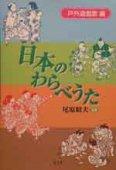 日本のわらべうた 戸外遊戯編の商品画像