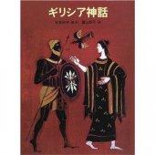 ギリシア神話の商品画像