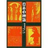日本の神話の商品画像