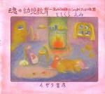 魂の幼児教育 −私の体験したシュタイナー幼稚園の商品画像