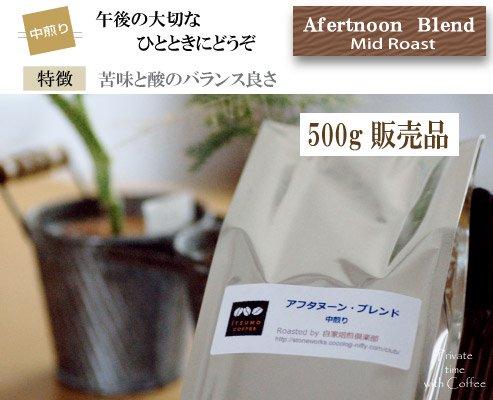 アフタヌーン・ブレンド(中煎り)500g