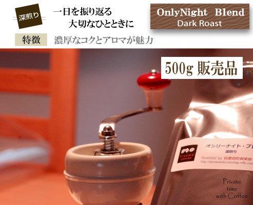 オンリーナイト・ブレンド(深煎り)500g