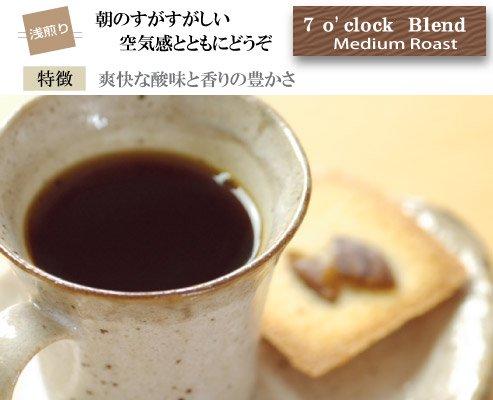 7o'clockブレンド(モカ*モカ)(浅煎り)200g