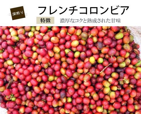【コロンビア】フレンチ・コロンビア(深煎り)200g