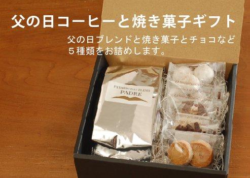 【父の日】コーヒーと焼き菓子ギフトセット