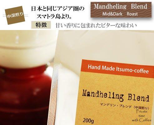 マンデリンブレンド(中深煎り)200g