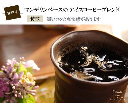 アイスコーヒーブレンド(深煎り)200g