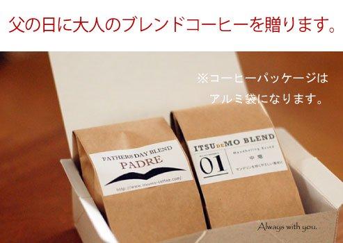 【父の日】コーヒーギフトセット(2種)