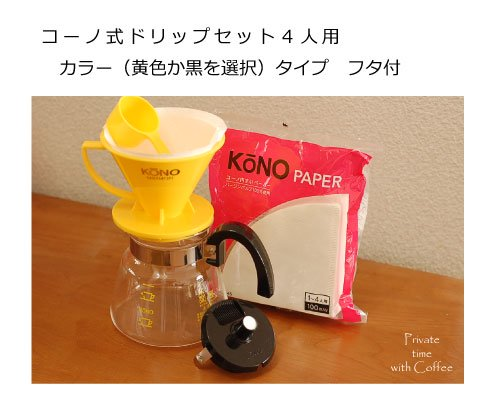 コーノ式ドリップセット4人用カラータイプ(黄または黒)