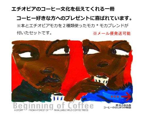 コーヒーのはじまりの物語(エチオピアコーヒー付き)