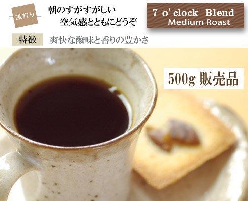 7o'clock(浅煎り)500g