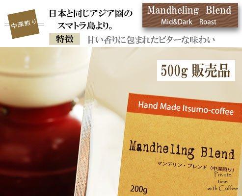 マンデリンブレンド(中深煎り)500g
