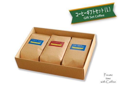 コーヒーギフトセット(L)
