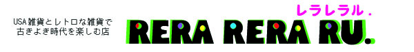 USA&レトロ雑貨の店 RERA RERA RU. 〜レラレラル.〜