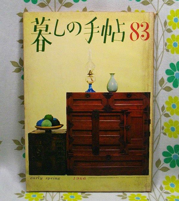 【暮しの手帖 第1世紀】 83号