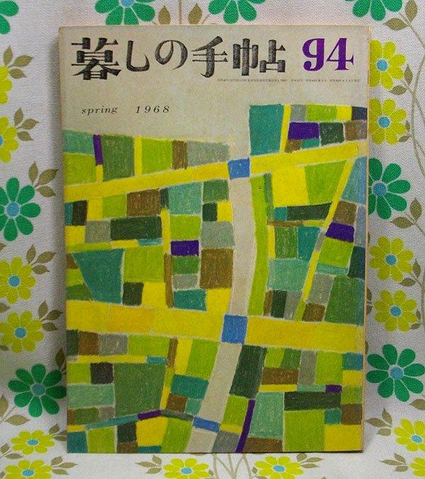 【暮しの手帖 第1世紀】 94号