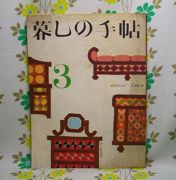【暮しの手帖 第2世紀】 3号