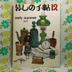 【暮しの手帖 第2世紀】 12号