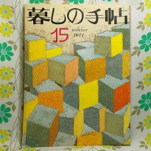 【暮しの手帖 第2世紀】 15号