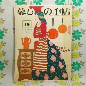 【暮しの手帖 第2世紀】 16号