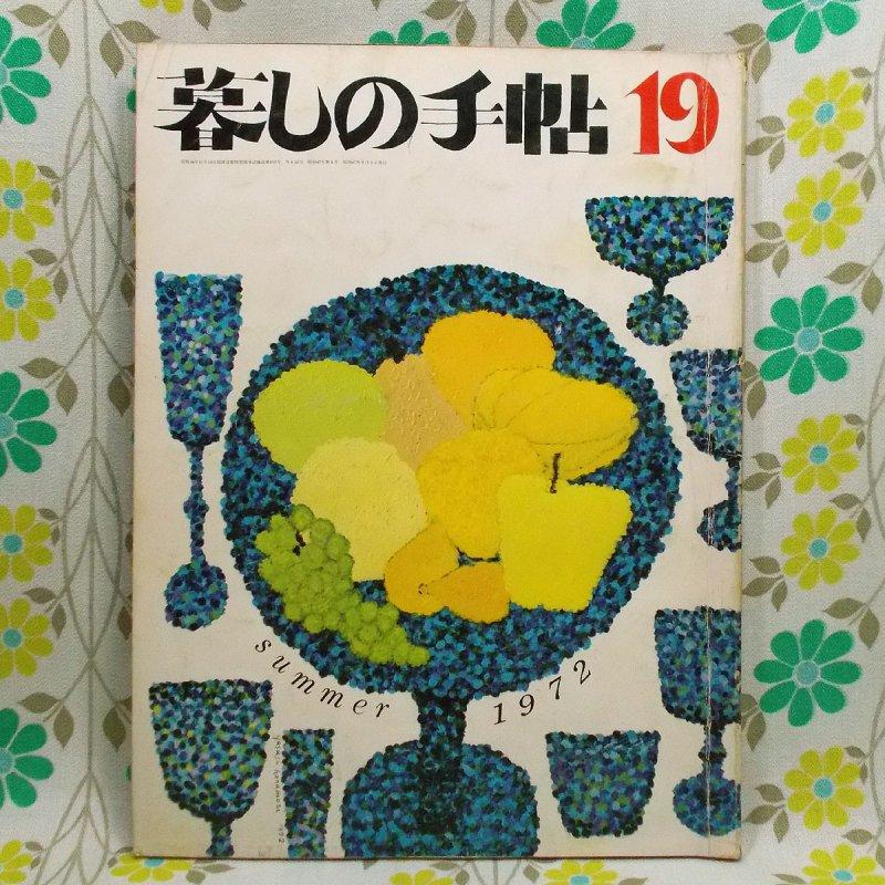 【暮しの手帖 第2世紀】 19号