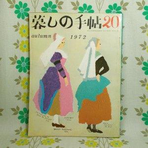 【暮しの手帖 第2世紀】 20号