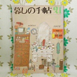 【暮しの手帖 第2世紀】 21号