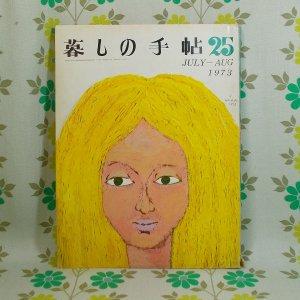 【暮しの手帖 第2世紀】 25号