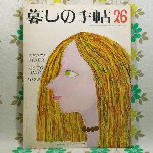 【暮しの手帖 第2世紀】 26号