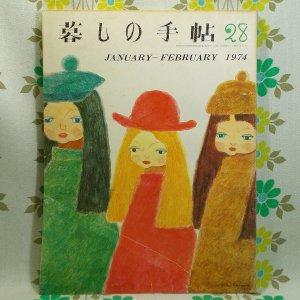 【暮しの手帖 第2世紀】 28号