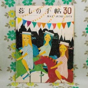 【暮しの手帖 第2世紀】 30号