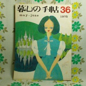 【暮しの手帖 第2世紀】 36号