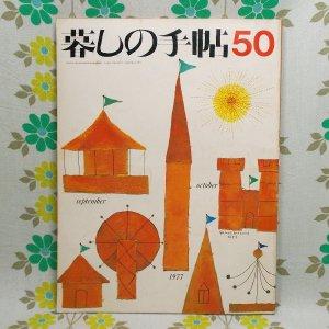 【暮しの手帖 第2世紀】 50号