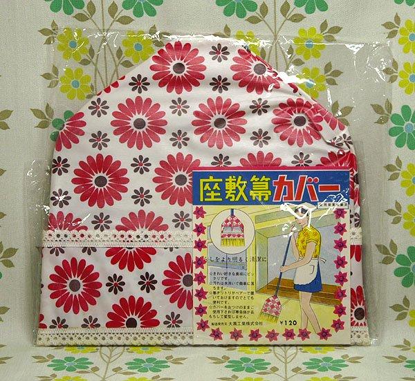 レトロポップ 花柄 座敷ほうきカバー