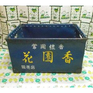 昭和レトロ 花園香 ボテ箱